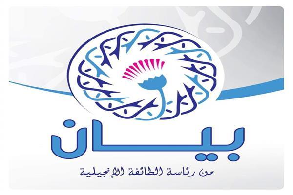 1d18d5707 الموقع الرسمي لرئاسة الطائفة الإنجيلية - مصر